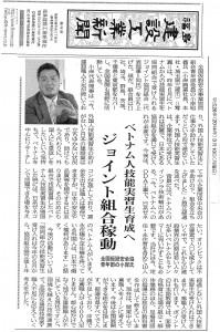 福島建設工業新聞