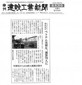 日刊建設工業新聞 ジョイント協同組合