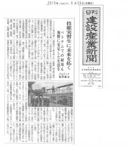 日刊建設産業新聞 ジョイント協同組