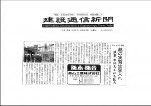 日刊建設通信新聞 ジョイント協同組合